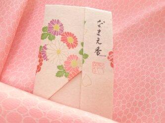 なまえ香<菊>~あなただけの香りを創ります~の画像