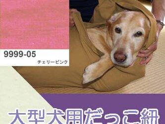 大型犬用抱っこ紐(チェリーピンク) 麻55%綿45%の画像