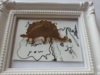 真鍮ブローチステゴザウルスの画像