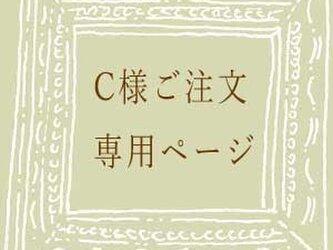 《C様ご注文専用》白いあじさいの帯留めの画像