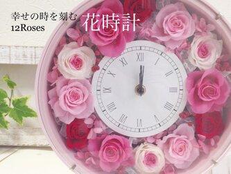 幸せをきざむ12Roses 花時計ピンクの画像