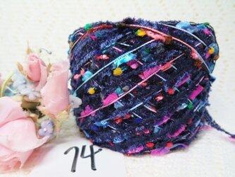 74♪花hana花♪染糸オリジナル引き揃え糸90gの画像