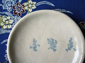 むかしの暦小皿(立冬)の画像