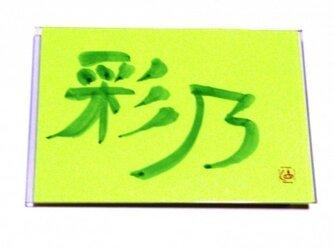 名前「彩乃」 隷書 横型の画像