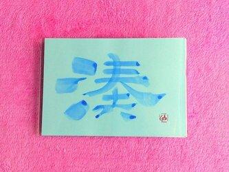 名前「湊」 隷書 横型の画像