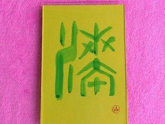 名前「湊」 篆書 縦型の画像