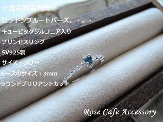 (1116)高品質宝石質ロンドンブルートパーズ3mmラウンドブリリアントカットSV925キュービックジルコニア入りプリンセスの画像