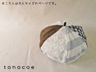受注生産 【大人】パッチワーク ベレー帽(ベージュ)☆送料無料☆の画像