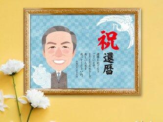 【似顔絵ギフト】ご長寿祝い 鶴と亀_ブルー(台紙のみ)の画像