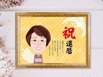 【似顔絵ギフト】ご長寿祝い 鶴と亀_オレンジ(台紙のみ)の画像