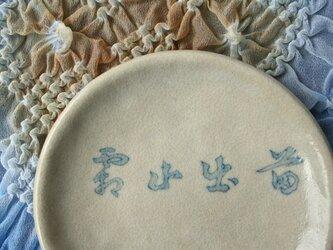 むかしの暦小皿(穀雨)の画像