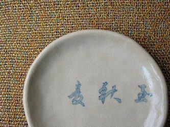 むかしの暦小皿(小満)の画像