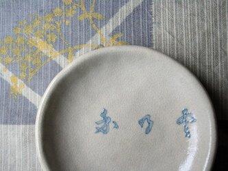 むかしの暦小皿(処暑)の画像