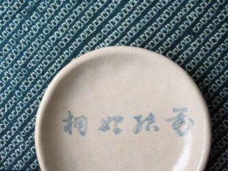 むかしの暦小皿(大暑)の画像