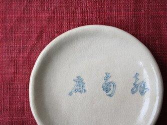 むかしの暦小皿(冬至)の画像