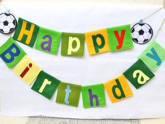 将来はサッカー選手!カラフルお誕生日ガーランドの画像