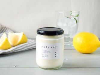 アロマキャンドル 7月限定/夏を味わう7月のレモン氷菓ブレンド L(ソイキャンドル)の画像