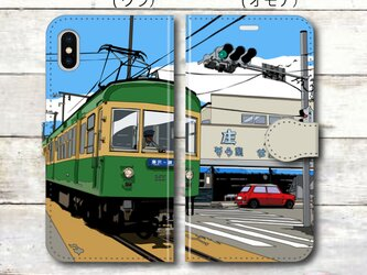 湘南イラスト スマホケース(手帳型)iPhone&Android各機種対応! 鎌倉高校前駅の江ノ電とワーゲンのイラスト♪の画像