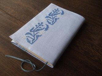 クロスステッチ花刺繍の文庫本ブックカバー ブルー×ブルーの画像