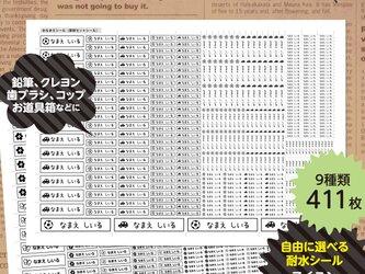 モノクロ選べるお名前シール算数セット(耐水シール)411枚の画像