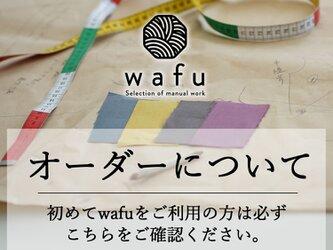 セミオーダーについて-wafuからのお知らせです。の画像