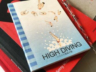 パラパラ漫画手帳 「HIGH DIVING」2018 第2刷の画像