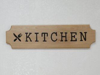 木製サインボード キッチン (KITCHEN)の画像