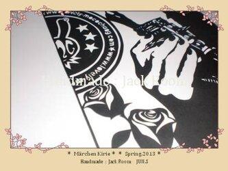 メルヘン切り絵I178 バースデイボードの画像