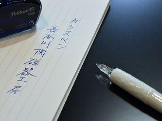 磁器軸のガラスペン しのぎの画像