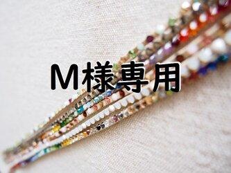 M様専用オーダーフォームの画像