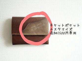 チケットポケットカスタマイズ専用1500円の画像