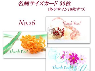 No.26 秋の花1 名刺サイズサンキューカード   30枚の画像