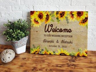 ひまわり ウェルカムボード 横ver. 結婚式 weddingの画像