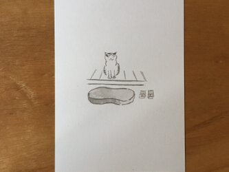 絵葉書/ポストカード <おかえり>の画像