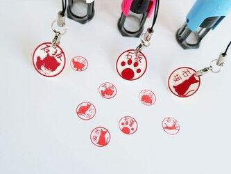 12種類猫ちゃん&肉球 認め印 はんこストラップ付の画像