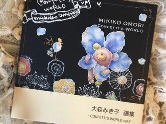 大森みき子画集 「CONFETTI'S WORLD vol.2」の画像