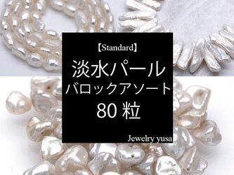 淡水パール3種のバロックアソート 80粒 小粒 中粒 大粒 真珠 詰め合わせセットの画像