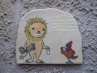 タイルの動物図鑑 ねぼすけライオンの画像