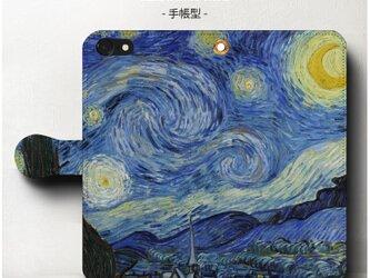 送料無料【名画・ゴッホ・星月夜】スマホケース手帳型 iPhoneⅩ Galaxy S9 S8 全機種対応 絵画の画像