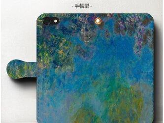 【名画・クロード・モネ/藤】スマホケース手帳型 iPhoneⅩ Galaxy S9 S8 全機種 対応 絵画の画像