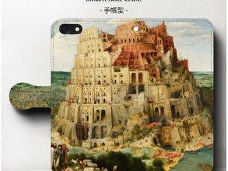 スマホケース【ブリューゲル/バベルの塔】 手帳型 iPhoneⅩ Galaxy S9 S8 全機種 対応 絵画の画像