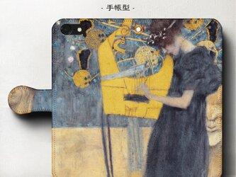 名画スマホケース【クリムト/ミュージックワン】送料無料 手帳型 iPhoneⅩ Galaxy S9 S8 全機種対応の画像