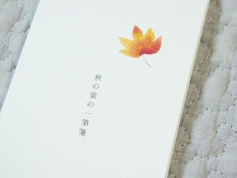 秋の葉の一筆箋の画像