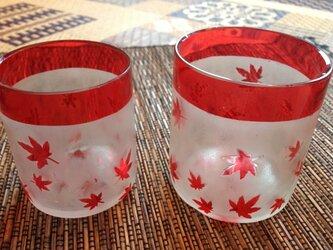 秋が待てない大人夫婦の為の紅葉グラスの画像