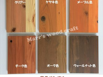 【オーダーオプション】天板着色 杉の無垢材シリーズ専用 カラーオーダーの画像
