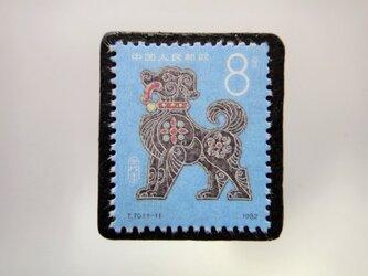 中国 切手ブローチ3843の画像