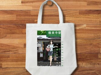 湘南イラスト・トートバッグ「新緑の季節より」湘南の一コマ、江ノ電極楽寺駅から駆け寄ってきた女の子のイラスト♪の画像