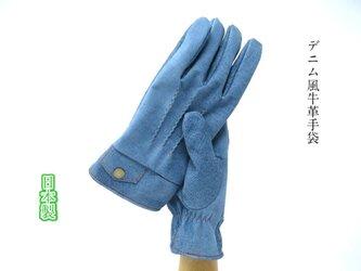 【デニム風プリント 牛革手袋】(メンズ25cm/12173)の画像