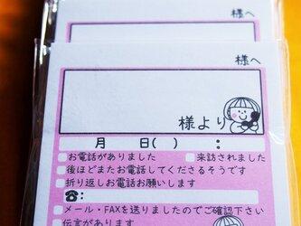 送料無料!伝言メモ付箋紙★第三弾★女の子★お得な10冊セット☆の画像