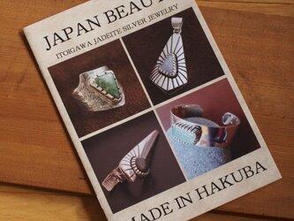 糸魚川翡翠シルバージュエリーカタログ + 翡翠のカケラの画像